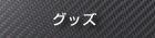 tm-sq グッズ