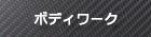 tm-sq ボディーワー�? /></a></li>     <li><a href=