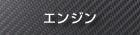 tm-sq エンジン