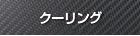 tm-sq クーリング